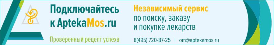 Услуга Публикации прайс-листа аптеки