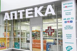 Аптечная сеть из Курска